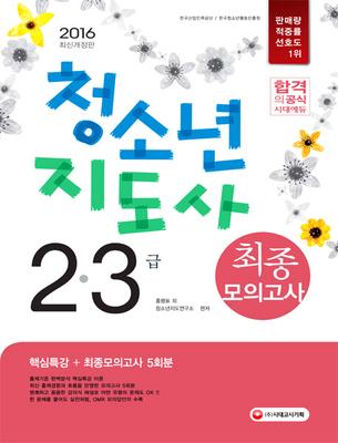시대고시기획/청소년지도사 2 3급 최종모의고사(2016) 핵심특강+최종모의고사 5회분