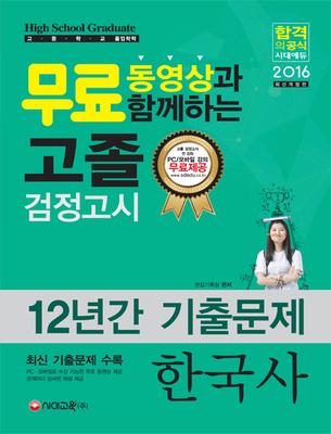 시대고시기획/무료 동영상과 함께하는 한국사 고졸 검정고시 12년간 기출문제(2016)
