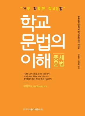 박문각/학교 문법의 이해: 중세문법