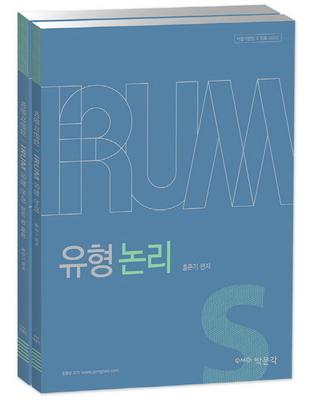 박문각/IRUM 유형 논리 세트