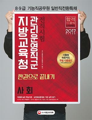 시대고시기획/사회 한권으로 끝내기(지방교육청 관리운영직군)(2017)
