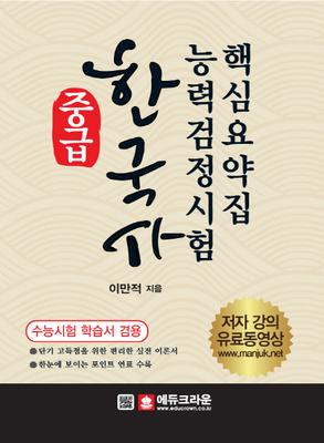 에듀크라운/한국사능력검정시험 핵심요약집 중급