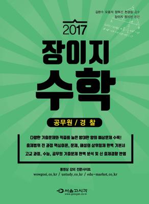 서울고시각/장이지 수학(공무원 경찰)(2017)