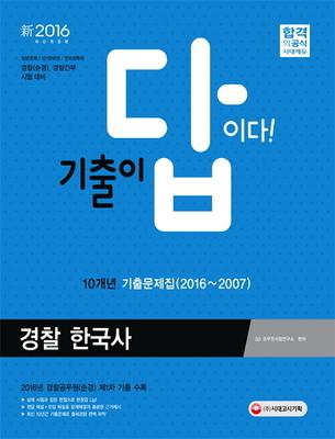 시대고시기획/경찰 한국사 10년(2016-2007) 기출문제집(2016)