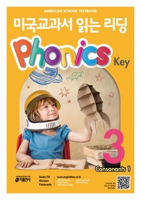 키출판사/미국교과서 읽는 리딩 Phonics Key. 3: Consonants(1)