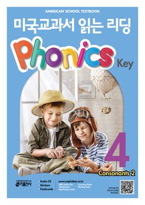 키출판사/미국교과서 읽는 리딩 Phonics Key. 4: Consonants(2)