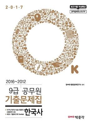 박문각/한국사 9급 공무원 기출문제집(2017)