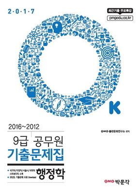 박문각/행정학 9급 공무원 기출문제집(2017)
