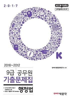 박문각/행정법 9급 공무원 기출문제집(2017)