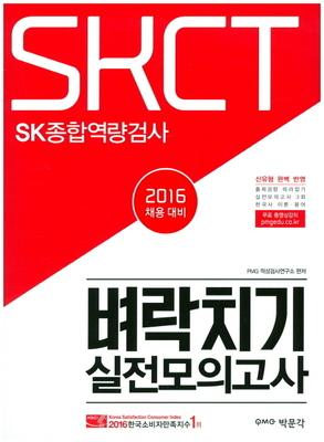 박문각/SKCT SK 종합역량검사 벼락치기 실전모의고사(2016)