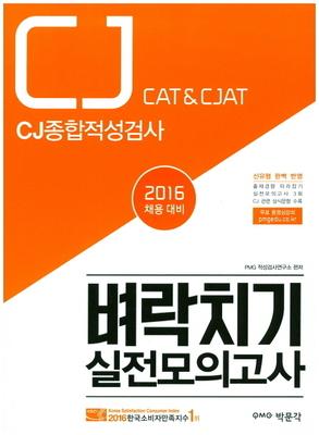 박문각/CJ CAT & CJAT CJ종합적성검사 벼락치기 실전모의고사(2016)