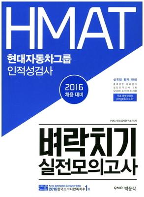 박문각/HMAT 현대자동차그룹 인적성검사 벼락치기 실전 모의고사(2016)