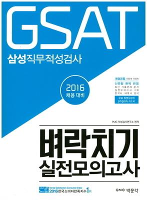 박문각/GSAT 삼성직무적성검사 벼락치기 실전모의고사(2016)