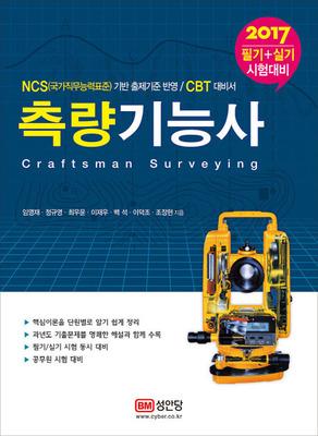 성안당/측량기능사(필기 실기 시험대비)(2017)