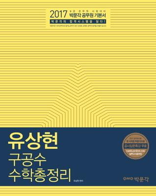 박문각/유상현 구공구 수학총정리(2017)