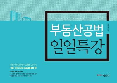 박문각/부동산공법 일일특강