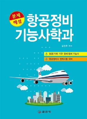 일진사/항공정비기능사학과