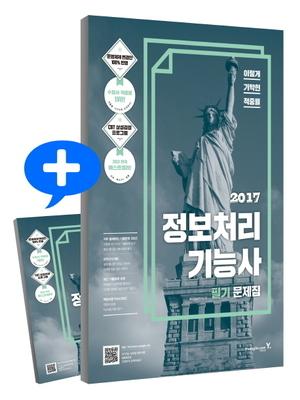 영진닷컴/정보처리기능사 필기 문제집(2017)(8절)