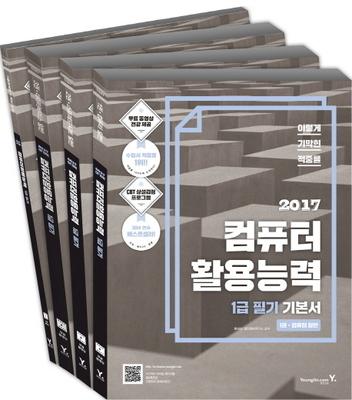 영진닷컴/컴퓨터활용능력 1급 필기 기본서 세트