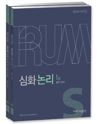 박문각/IRUM 심화 논리