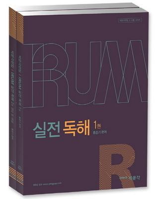 박문각/IRUM 실전 독해
