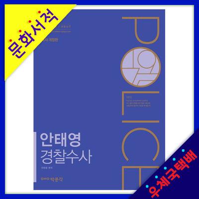 박문각/안태영 경찰수사(2016) 경찰공무원 경찰채용 경찰승진/오늘출발
