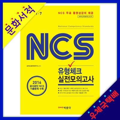 박문각/NCS 유형체크 실전모의고사(2017) 2016 공사공단 NCS 기출문제 수록/오늘출발