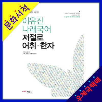 박문각/이유진 나래국어 저절로 어휘 한자(2017) 9급 7급 공무원 시험 대비/오늘출발