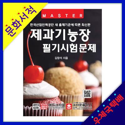 크라운출판사/마스터(Master) 제과기능장 필기시험문제/오늘출발