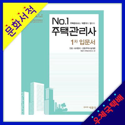 박문각/No. 1 주택관리사 1차 입문서(2017) 민법 회계원리 공동주택시설개론/오늘출발