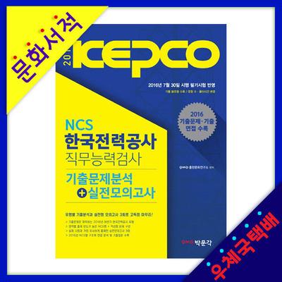 박문각/NCS 한국전력공사(KEPCO) 직무능력검사 기출문제분석+실전모의고사(2017)/오늘출발
