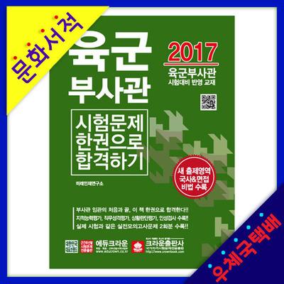 크라운출판사/육군부사관 시험문제 한권으로 합격하기(2017) 육군부사관 시험대비 반영 교재/오늘출발