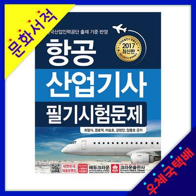크라운출판사/항공 산업기사 필기시험문제(2017) 한국산업인력공단 출제 기준 반영/오늘출발