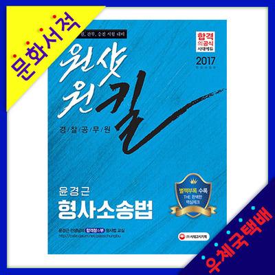 시대고시기획/원샷원킬 윤경근 형사소송법(경찰공무원)(2017) 경찰공무원 간부 승진 시험 대비/오늘출발
