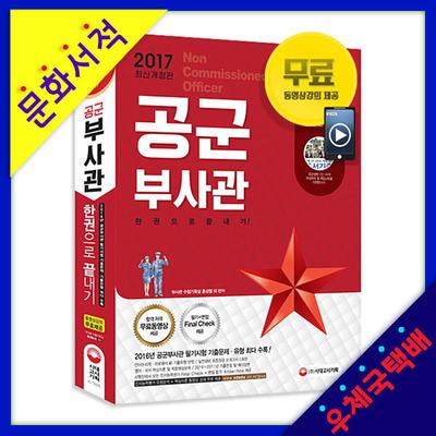 시대고시기획/공군부사관 한권으로 끝내기(2017)/오늘출발