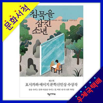 예문아카이브/침묵을 삼킨 소년 야쿠마루 가쿠 장편소설/오늘출발