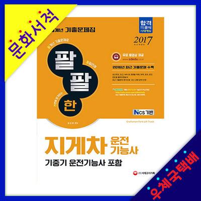 시대고시기획/팔팔한 지게차운전기능사 8년 기출문제집(기중기운전기능사 포함)(2017)/오늘출발